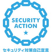 「SECURITY ACTION」の宣言